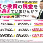三崎優太さんが合計1億8000万円を寄付します