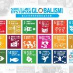 SDGsの誤解ww